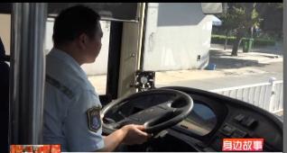 《身边故事》公交司机莫伟平:把乘客安全时刻放在心中