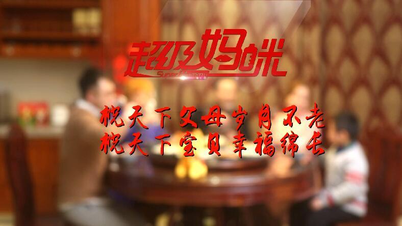 2018桂林电视台《超级妈咪》贺岁片