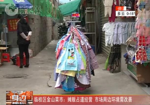【曝光台】临桂区金山菜市:摊贩占道经营 市场周边环境需改善