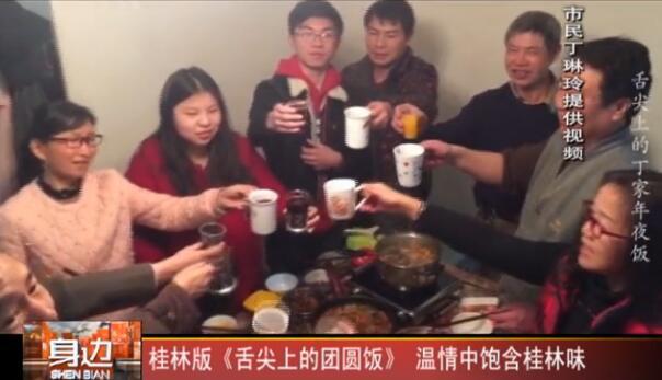 桂林版《舌尖上的团圆饭》 温情中饱含桂林味