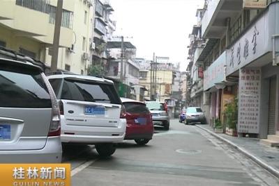 【创城再出发・曝光台】西城路:车主私加地锁 公共道路成停车场
