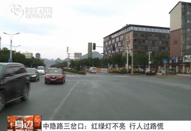 【曝光台】中隐路三岔口:红绿灯不亮 安全隐患大