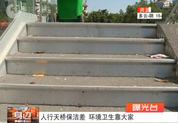 【曝光台】人行天桥保洁差 环境卫生靠大家