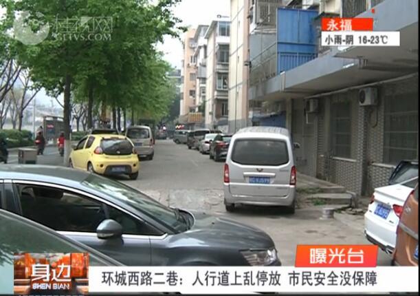【曝光台】 环城西路二巷:人行道上乱停放  市民安全没保障