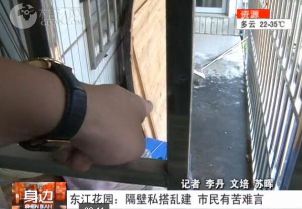 东江花园:隔壁私搭乱建 市民有苦难言