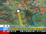 """红军烈士的""""回家路""""・广西历史回顾:100多名红军殉难酒海井"""