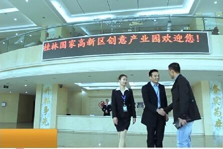 桂林国家高新区:创新驱动为引领 优化营商环境