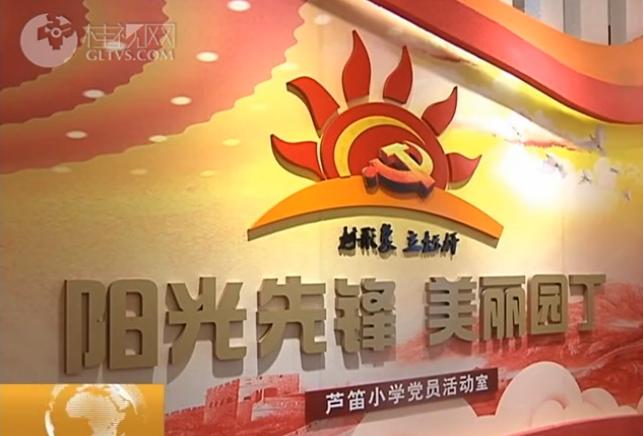 """叠彩区:党组织规范化引领""""秀美叠彩""""建设"""