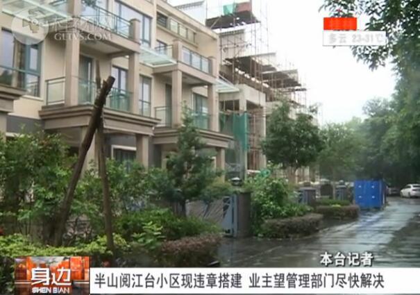 【曝光台】半山阅江台小区现违章搭建 业主望管理部门尽快解决