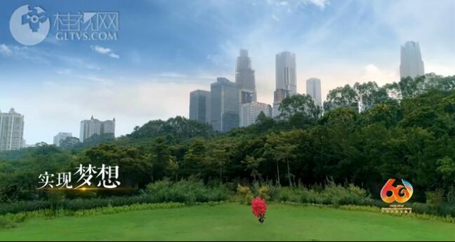 广西60大庆公益广告《喜迎大庆篇》