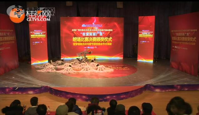 """庆祝广西壮族自治区成立60周年改革开放40周年""""我爱美丽广西""""朗诵比赛决赛颁奖仪式"""
