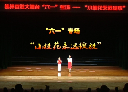 """《桂林百姓大舞台》""""六一""""专场""""小桂花永远绽放"""""""