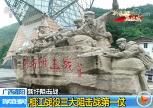 新圩阻击战湘江战役三大战役第一仗