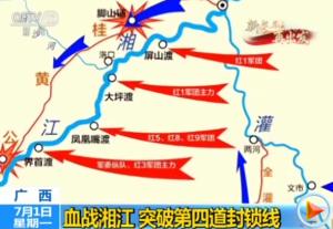 血战湘江 突破第四道封锁线