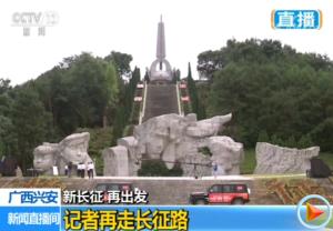 新长征 再出发 湘江战役:血肉之躯铸就英雄史诗