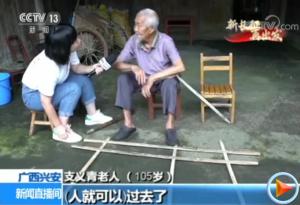 """广西灌阳 为报红军救子情 架起""""生命桥"""""""