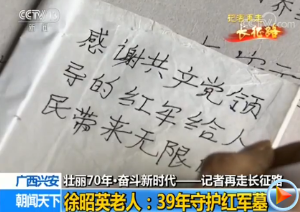 【壮丽70年·奋斗新时代】——记者再走长征路 徐昭英老人:39年守护红军墓
