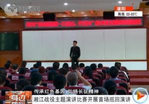 【传承红色基因 弘扬长征精神】湘江战役主题演讲比赛开展首场巡回演讲
