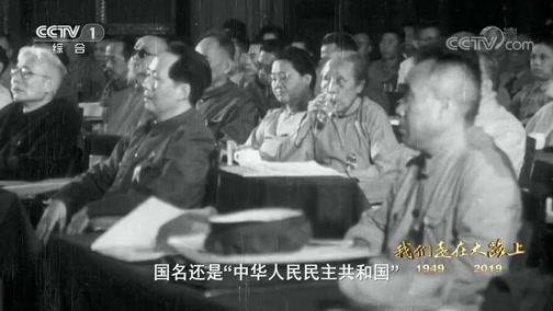 《我们走在大路上》第一集 新中国诞生