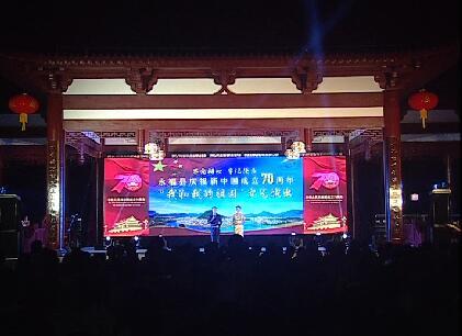 """""""不忘初心 牢记使命""""永福县庆祝新中国成立70周年""""我和我的祖国""""文艺演出"""