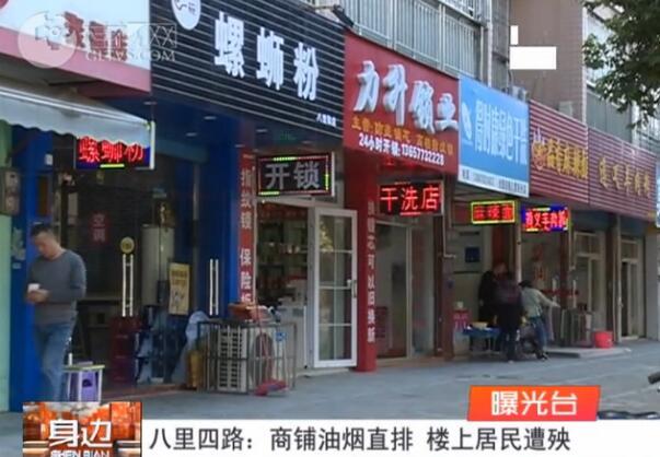 八里四路:商铺油烟直排  楼上居民遭殃