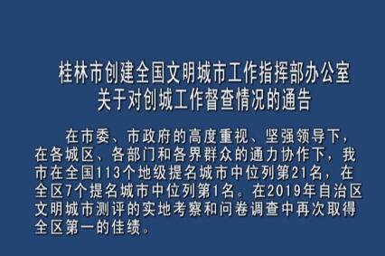 桂林市��建全��文明城市工作指�]部�k公室�P于���城工作督查情�r的通告