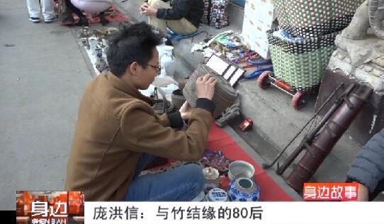 """庞洪信:与竹结缘的""""80后"""""""