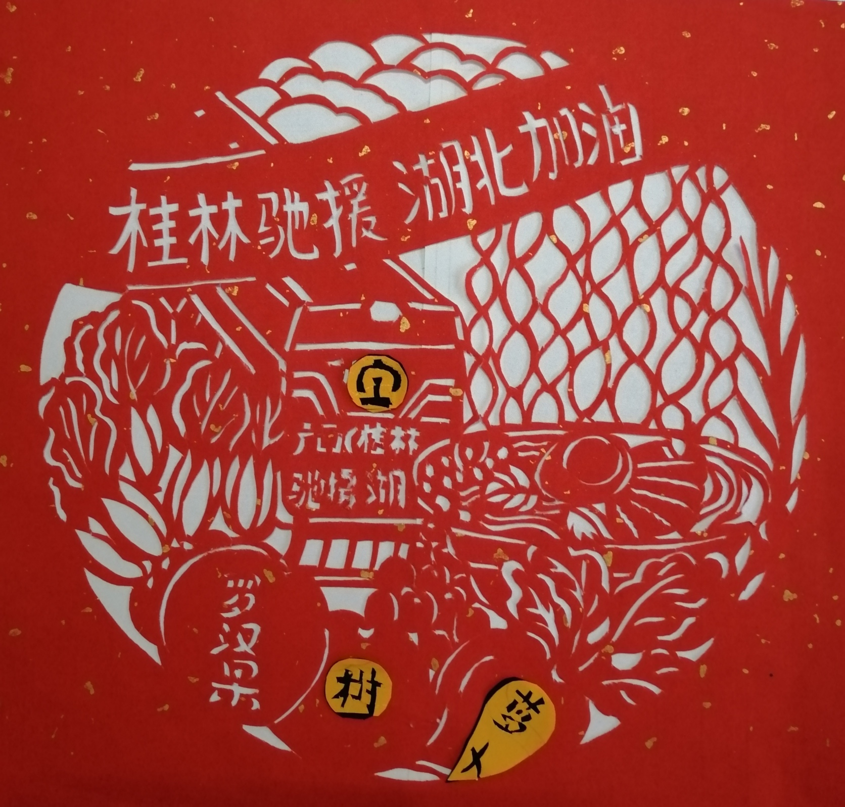 《桂林驰援,湖北加油》作者:黄惠玲