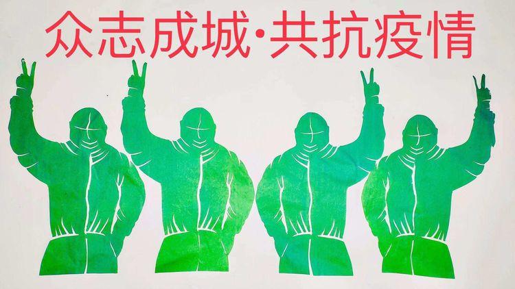 《众志成城・共抗疫情》作者:吴绍军