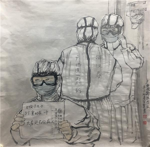《广西援鄂医疗队》作者:张贤
