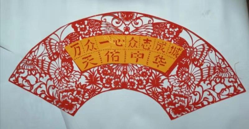 黄惠玲 剪纸
