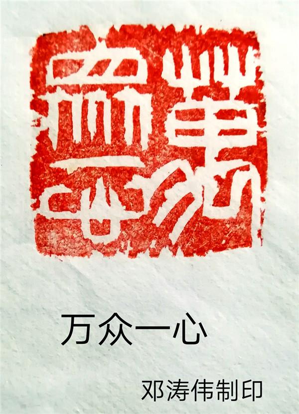 作者:邓涛伟