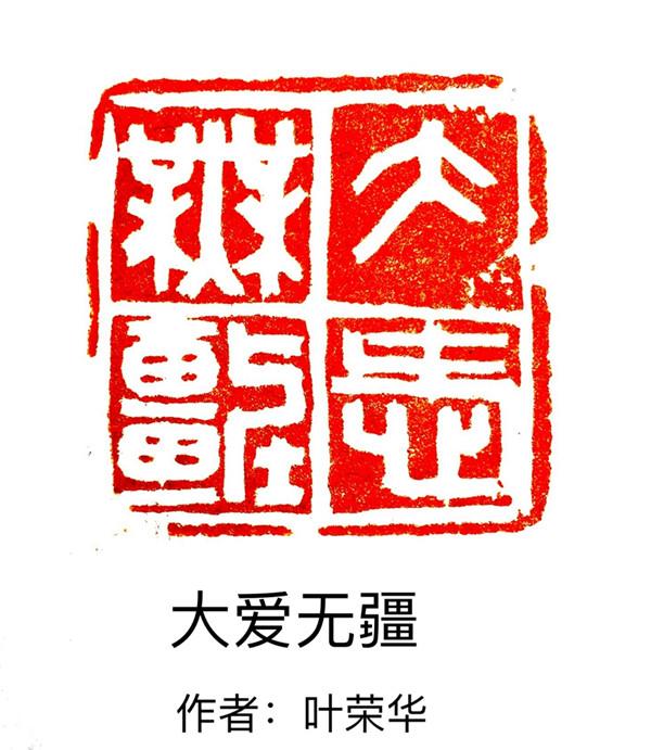 作者:叶荣华