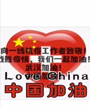 短视频-中国加油