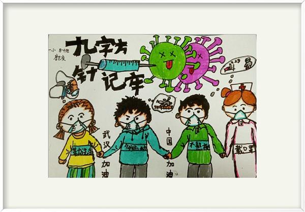 儿童画一小 唐艺凌