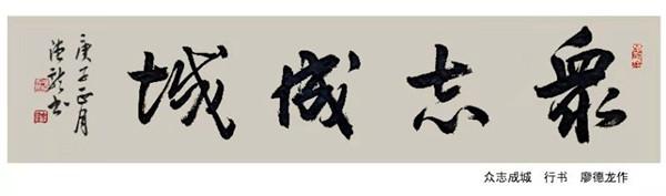 作者:廖德龙