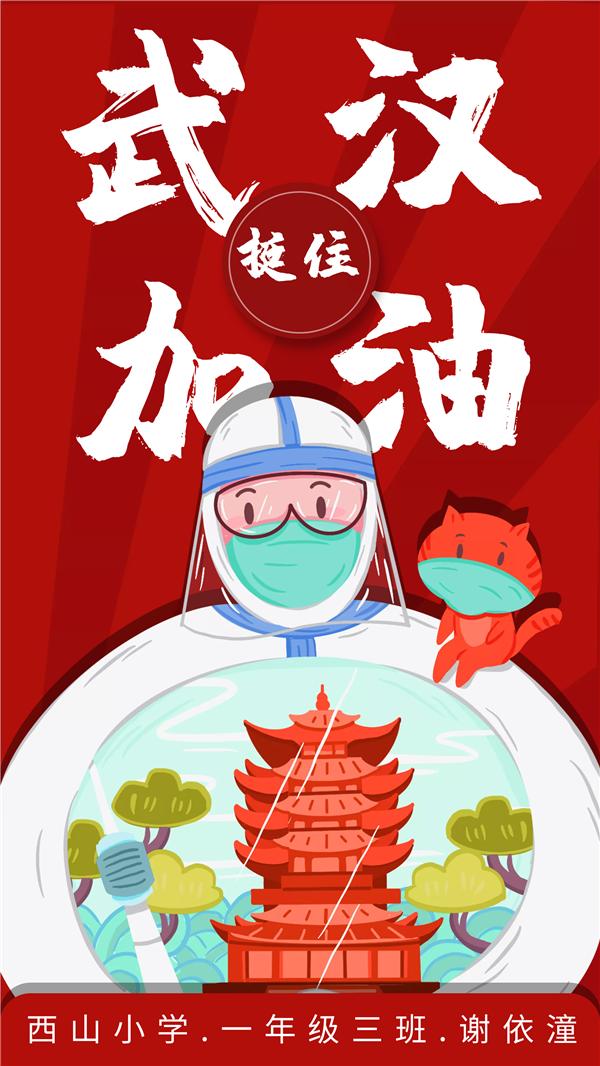西山小学  谢依潼――抗击疫情,为武汉加油