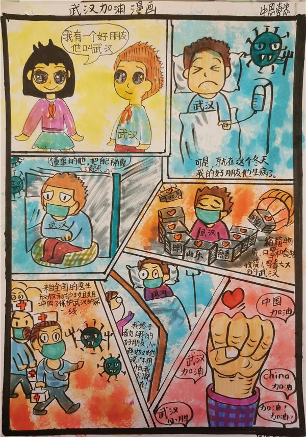 中华小学 牛思懿――《让爱和力量与武汉同在》