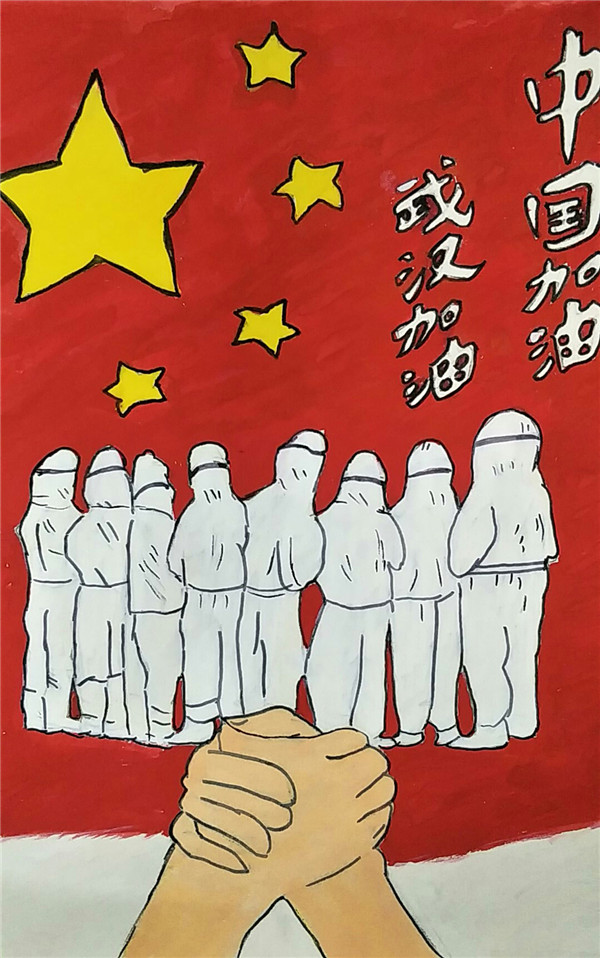 中华小学 何佳颖――《携手同心,武汉加油》