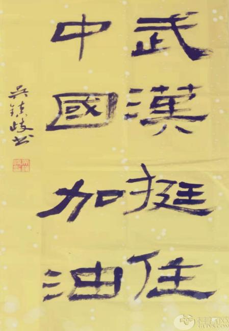 作者:吴镇歧