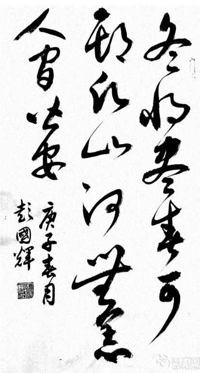 作者:彭国辉