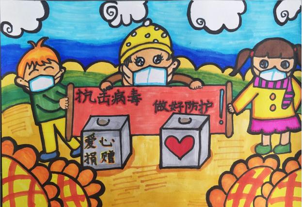 《抗击病毒,爱心捐赠 》作者:卢艺瑶