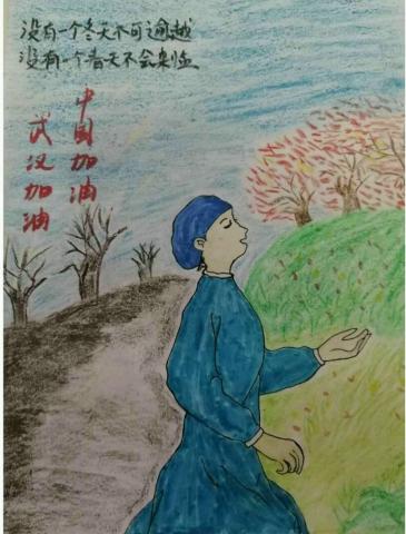《战胜疫情――春天总会来临》作者:汤思远