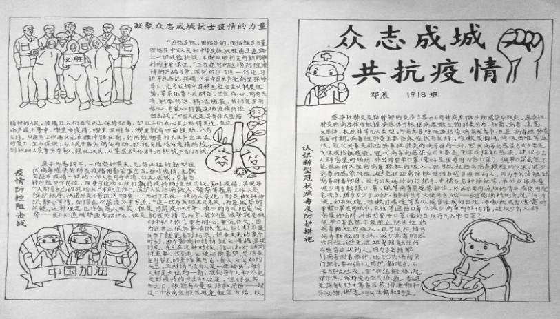 《众志成城,共抗疫情》作者:邓晨