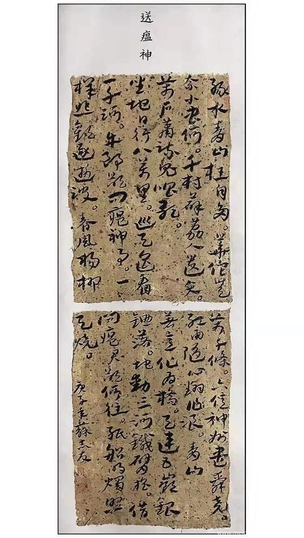毛泽东《送瘟神》作者:苏志友