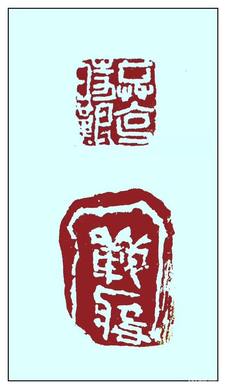 《共克时艰》《战疫》作者:蒋艳莲