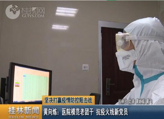 黄向炼:医院模范老团干 抗疫火线新党员