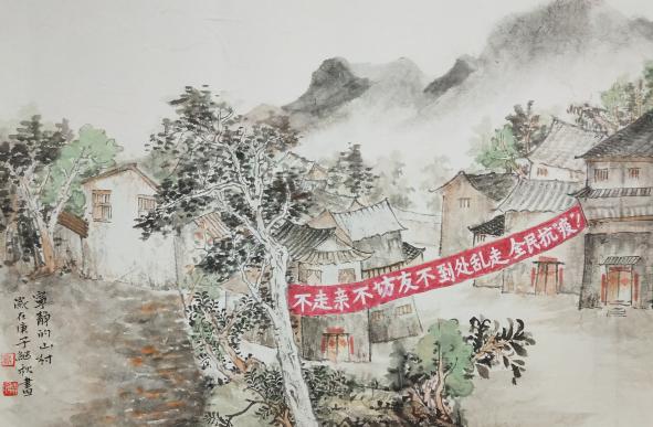 《宁静的山村》作者:秦继秋