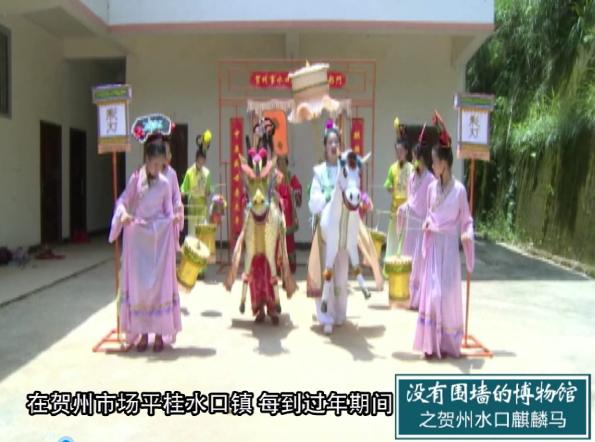 没有围墙的博物馆系列24之贺州水口麒麟马