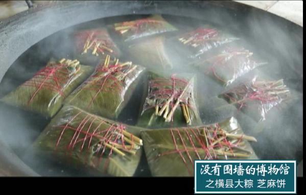 没有围墙的博物馆系列11之横县大粽芝麻饼